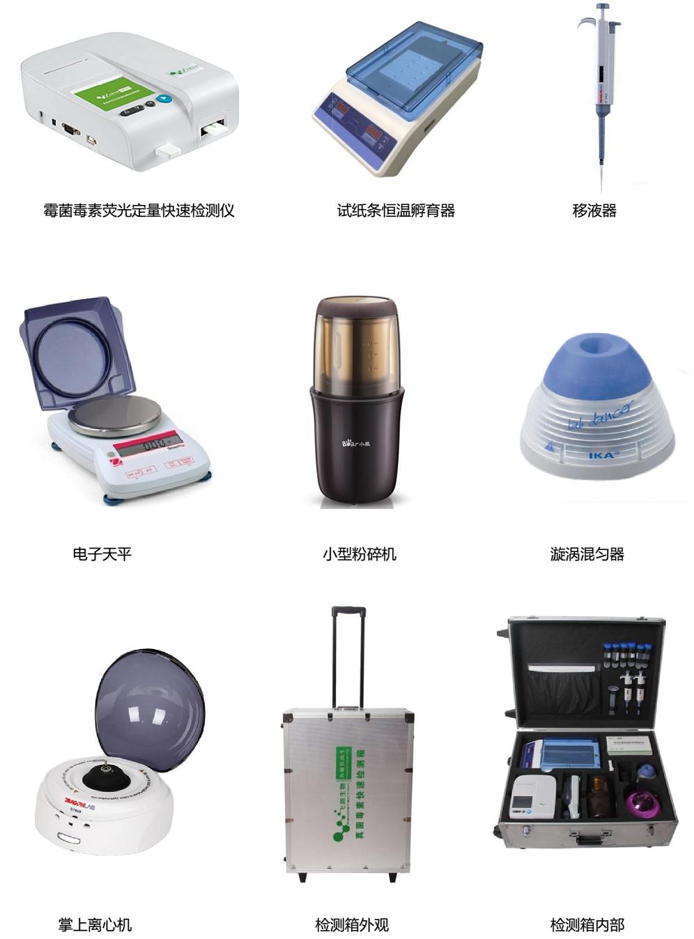 霉菌毒素快速检测箱仪器设备