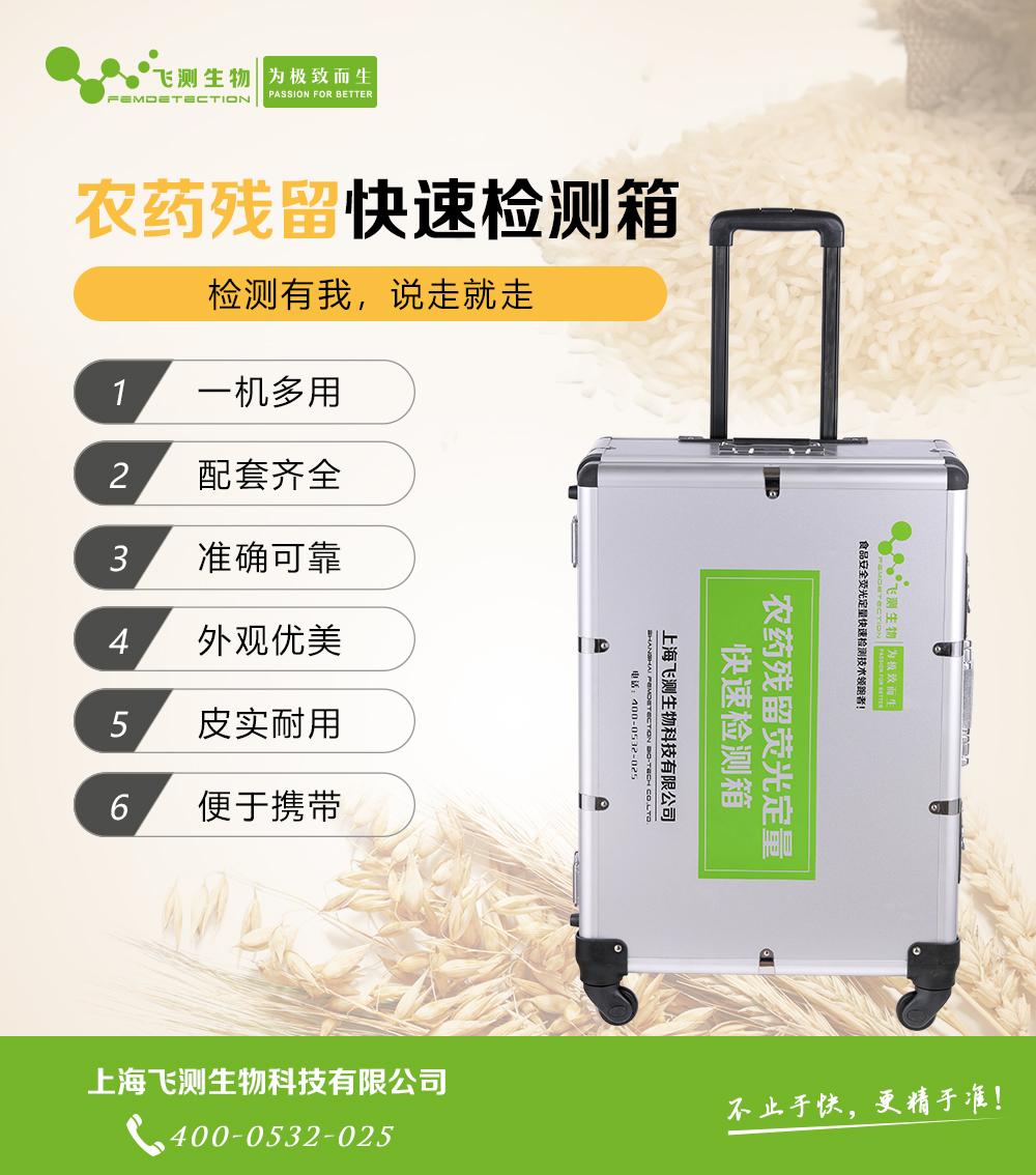 农药残留快速检测箱